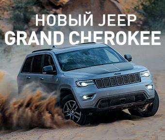Автосалон jeep в москве официальный дилер машины автоломбард в казани